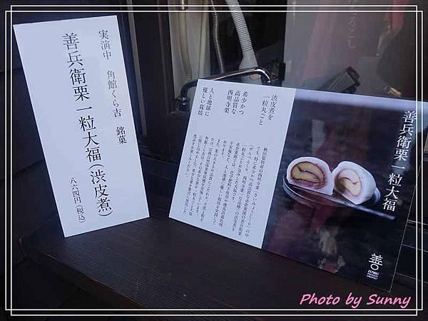 角館日式和果子1.jpg