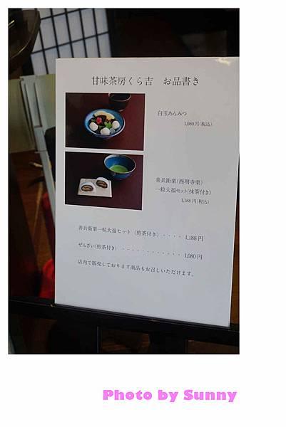 角館日式和果子9.jpg