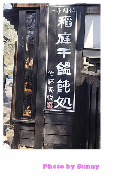 角館櫻之里親子丼12.jpg