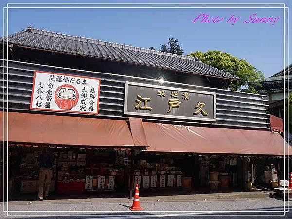 成田山新勝寺12.jpg