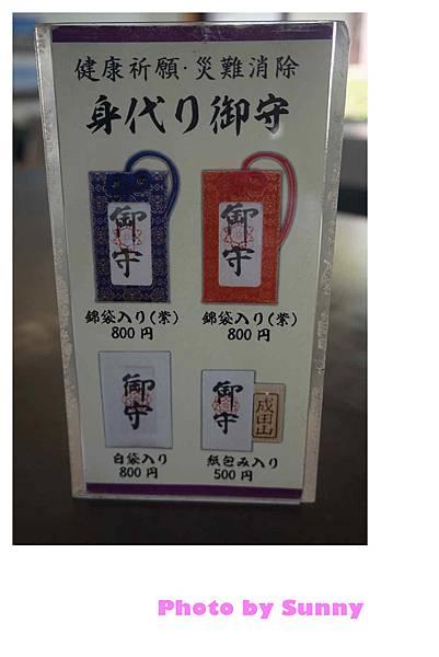 成田山新勝寺39.jpg
