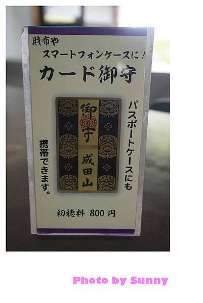 成田山新勝寺40.jpg