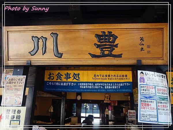 菊屋鰻魚飯3.jpg