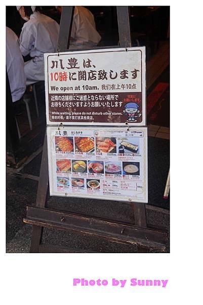 菊屋鰻魚飯15.jpg