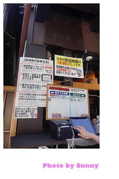 菊屋鰻魚飯17.jpg
