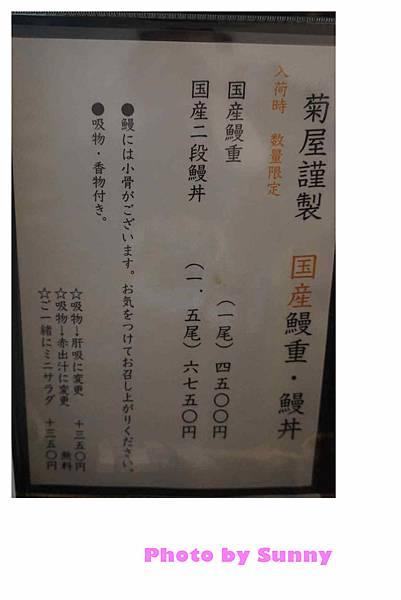 菊屋鰻魚飯18.jpg