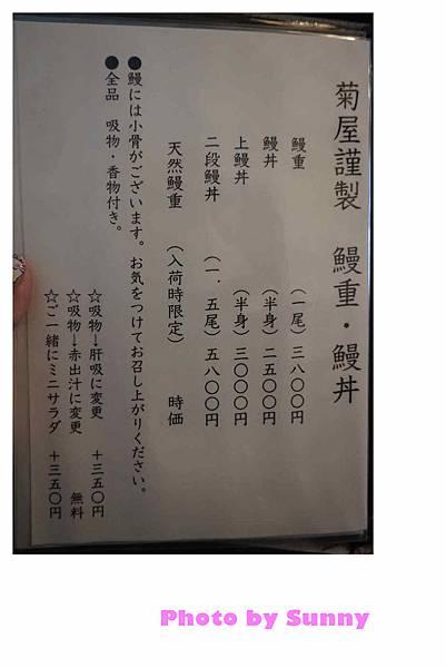 菊屋鰻魚飯19.jpg