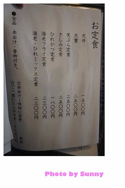 菊屋鰻魚飯20.jpg