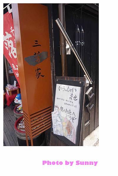 三芳家12.jpg