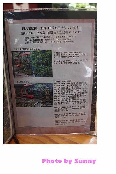 三芳家20.jpg