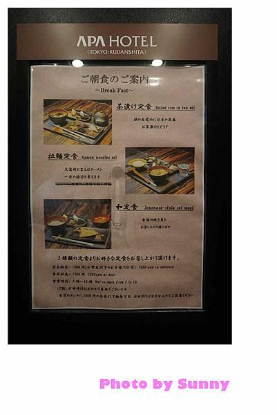 九段下APA飯店17.jpg