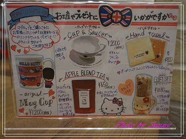 台場kitty餐廳11.jpg