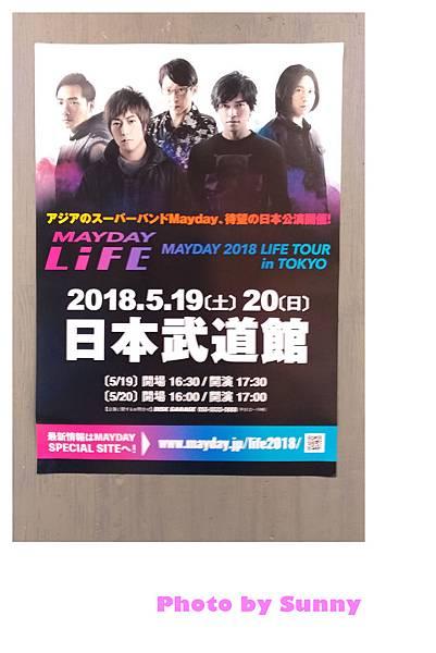 五月天東京演唱會8.jpg