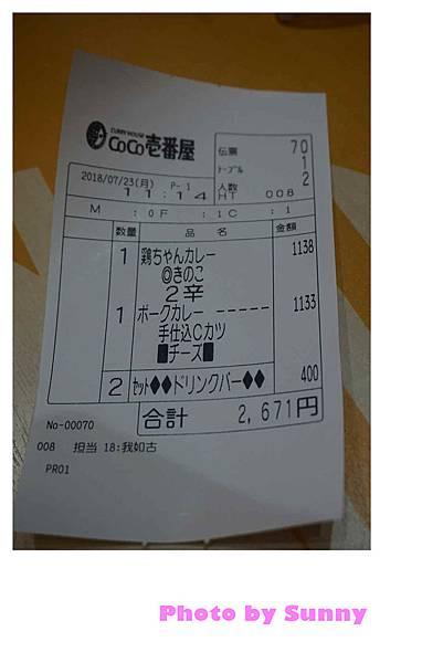 coco壹番屋14.jpg