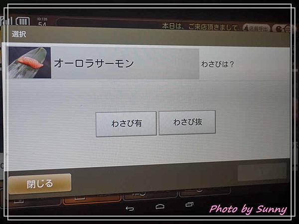 嘉文壽司6.jpg