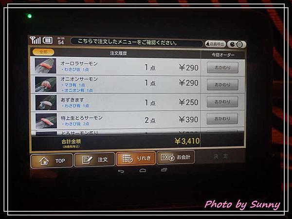 嘉文壽司10.jpg