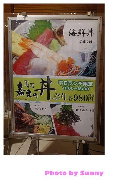 嘉文壽司25.jpg