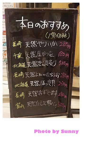 嘉文壽司27.jpg
