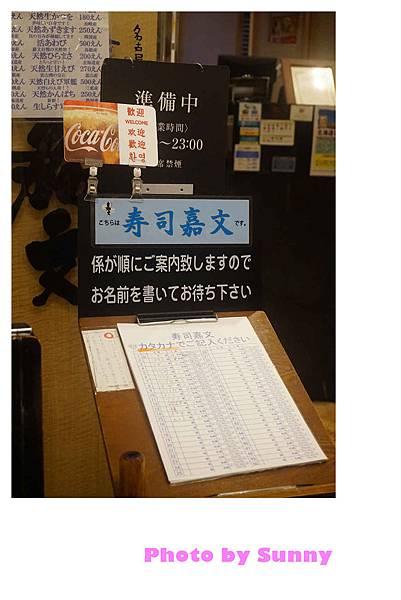 嘉文壽司28.jpg