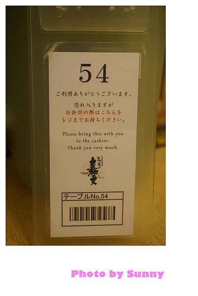 嘉文壽司32.jpg