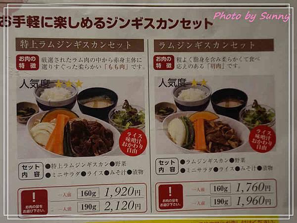 松尾成吉思汗烤肉1.jpg