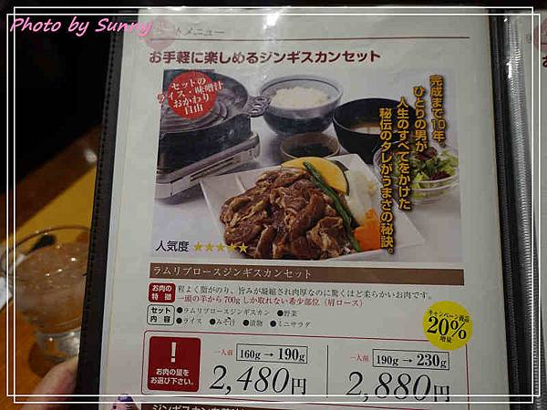 松尾成吉思汗烤肉2.jpg