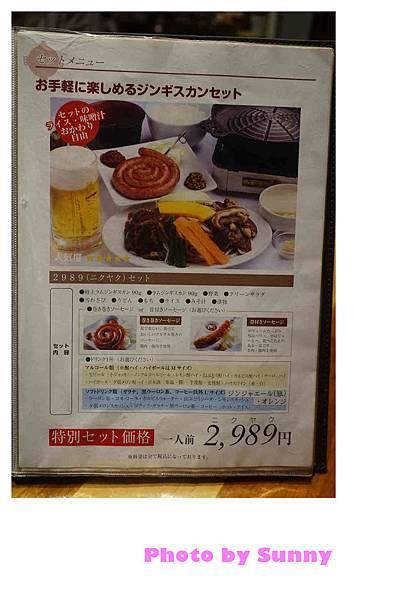 松尾成吉思汗烤肉12.jpg