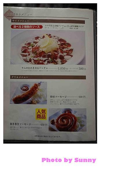 松尾成吉思汗烤肉15.jpg