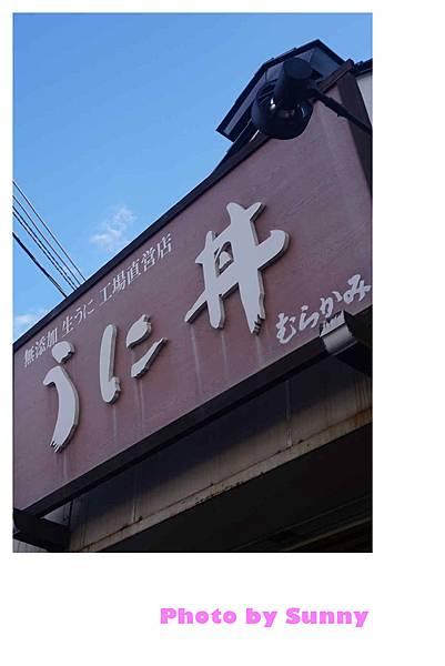 村上海膽22.jpg