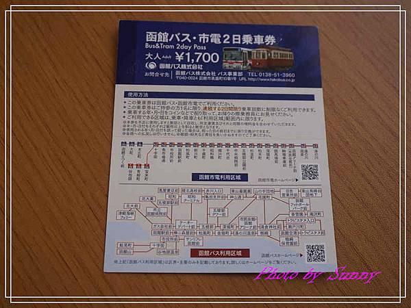 函館市電2.jpg