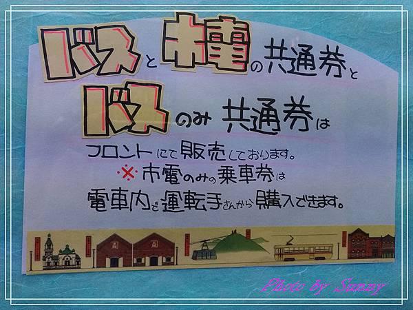 函館市電5.jpg
