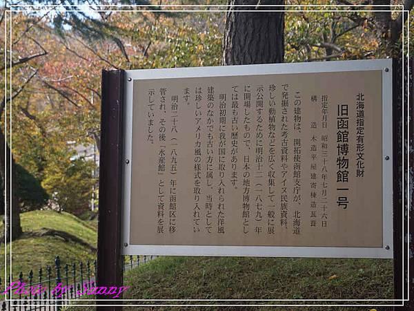 函館公園3.jpg