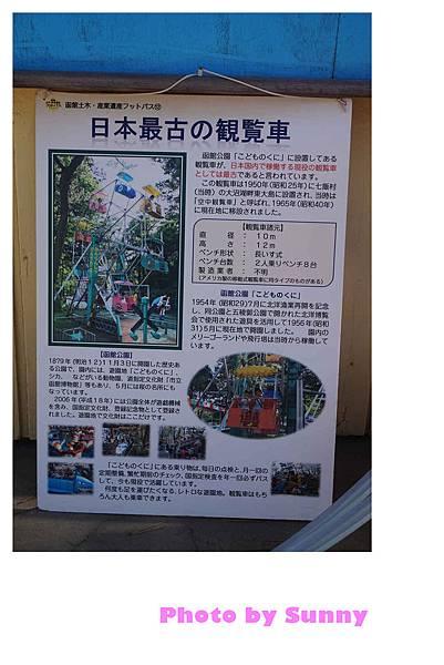 函館公園26.jpg