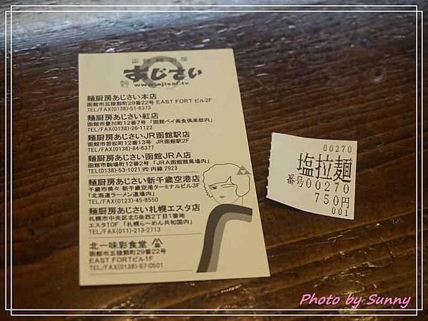 函館麵廚房5.jpg