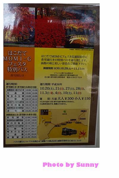香雪園36.jpg