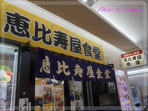 惠比壽食堂3.jpg