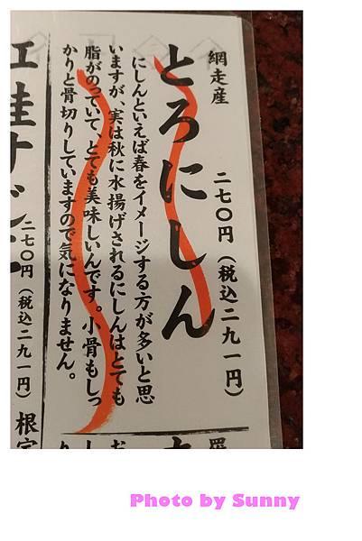 根室花丸函館店11.jpg