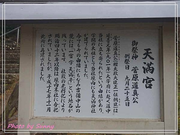 吉備津彥神社21.jpg