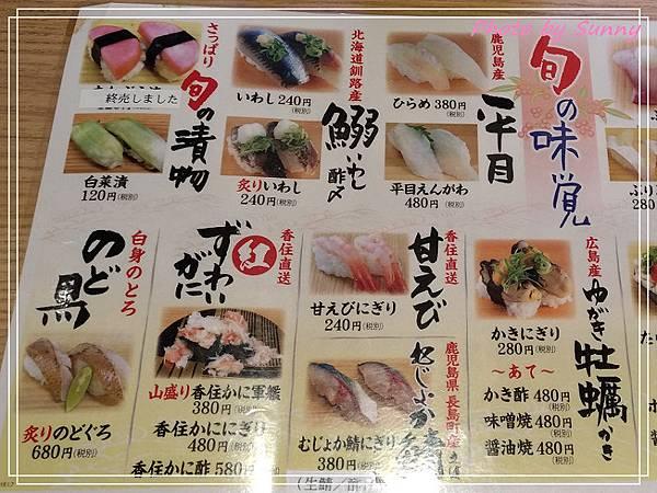 新大阪站河童壽司3.jpg