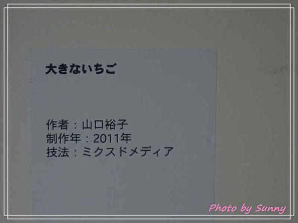 淡路島kitty theater5.jpg