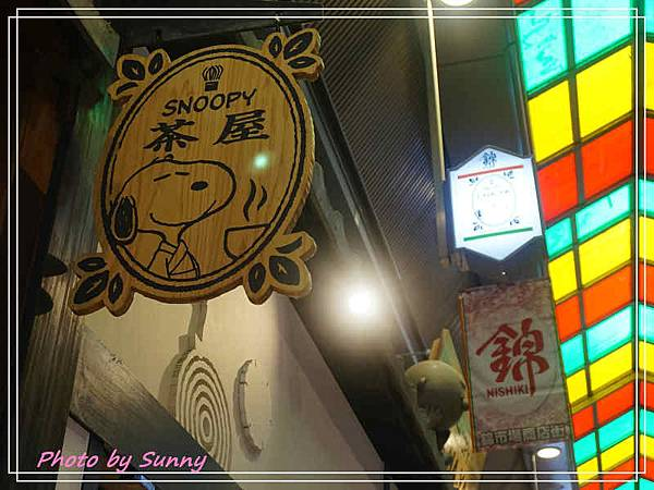 錦市場snoopy茶屋1.jpg
