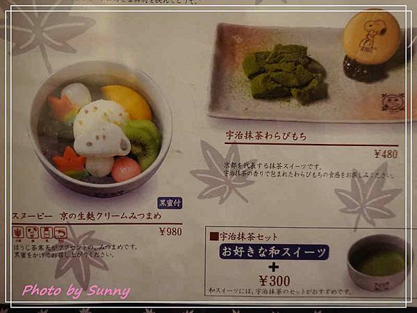 錦市場snoopy茶屋19.jpg