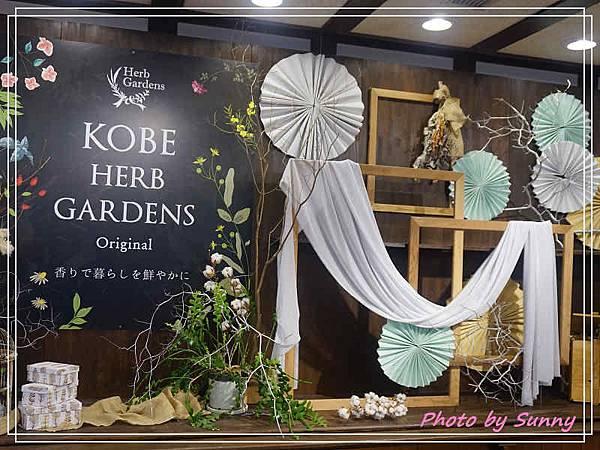 神戶布引香草園14.jpg