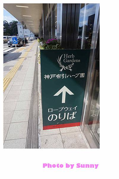 神戶布引香草園24.jpg