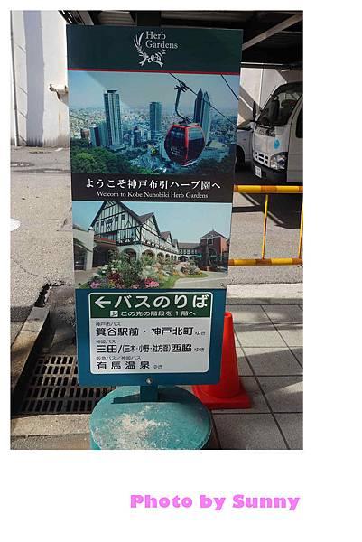神戶布引香草園25.jpg