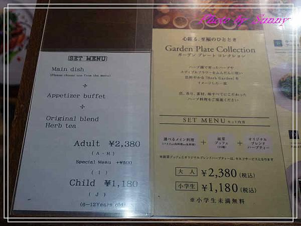 神戶布引香草園餐廳1.jpg