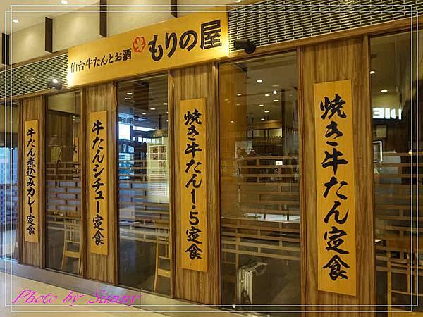 牛舌餐廳4.jpg