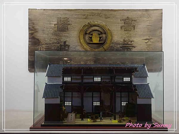 丸金醬油紀念館4.jpg