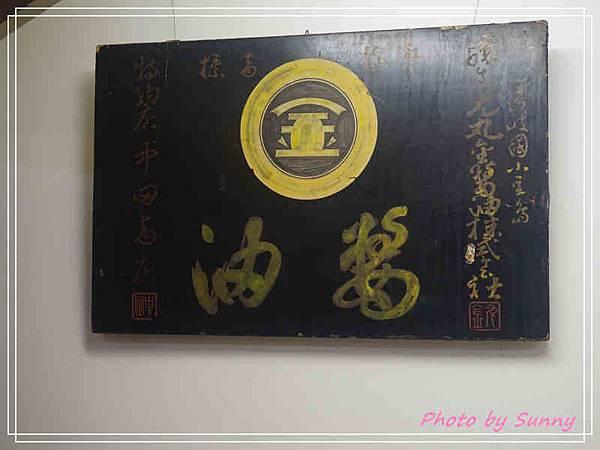 丸金醬油紀念館5.jpg