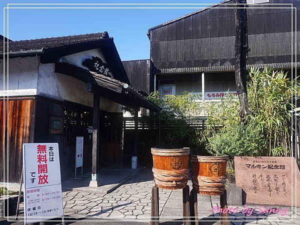 丸金醬油紀念館2.jpg